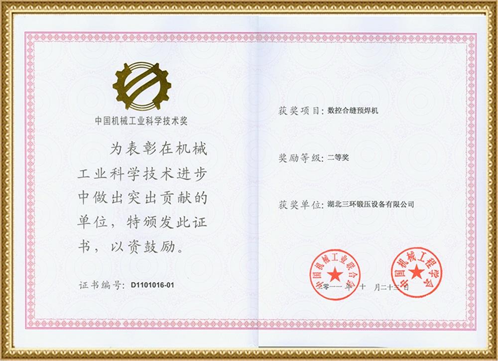 2011机械工业二等奖