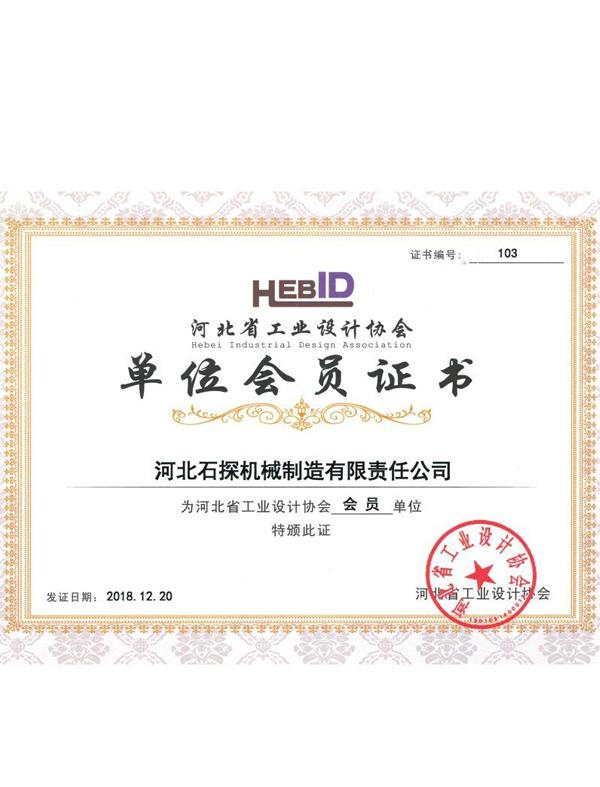 17-河北省工業設計協會單位會員證書