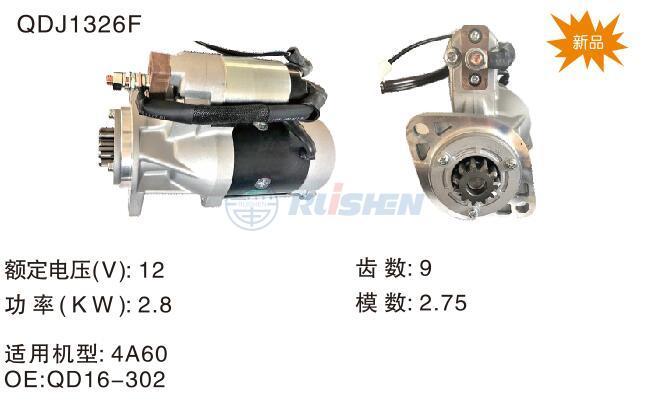 型號:QDJ1326F