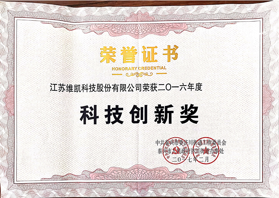 科技創新獎