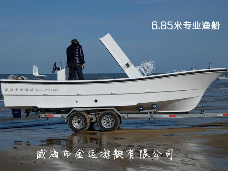 6.85米 出口漁船JY685