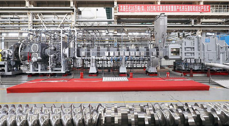 龍油石化35萬噸/年聚丙烯裝置國產化擠壓造粒機組