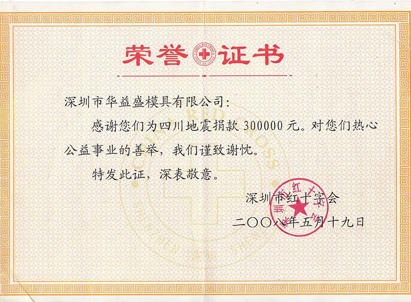 榮譽證書(地震)