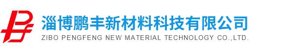 淄博鵬豐新材料科技有限公司