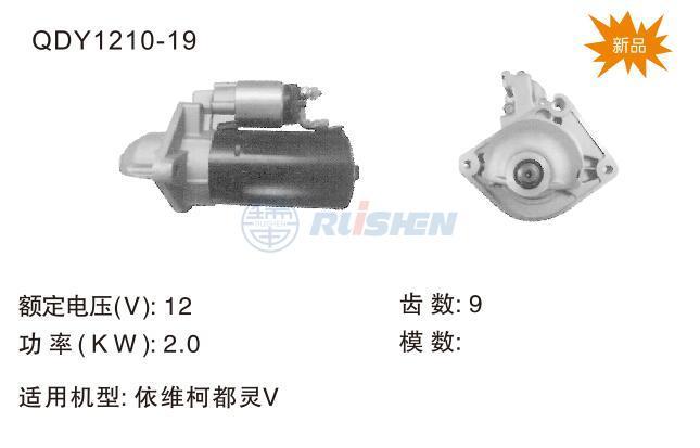 型號:QDY1210-19