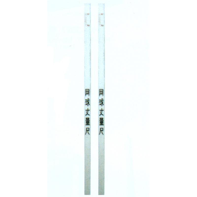HQ-3022 網球丈量尺