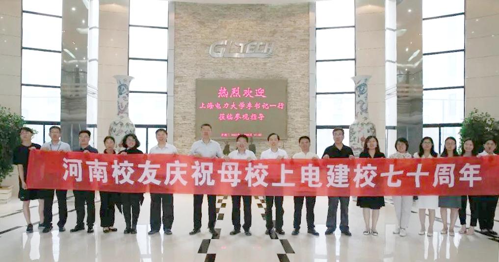 向日葵官网app下载与上海电力大学研究生工作站揭牌仪式顺利举行