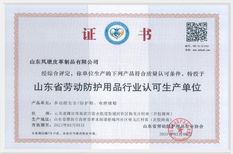 山东省劳动防护用品行业认可生产单位