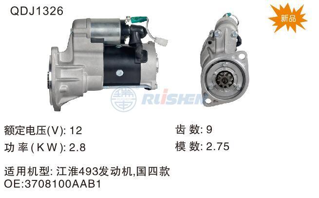 型號:QDJ1326