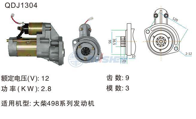 型號:QDJ1304