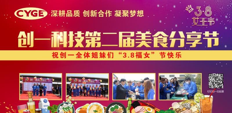 """创一科技第二届美食分享节暨3.8""""福""""女节活动圆满举办"""