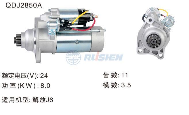 型號:QDJ2850A