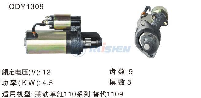 型號:QDY1309