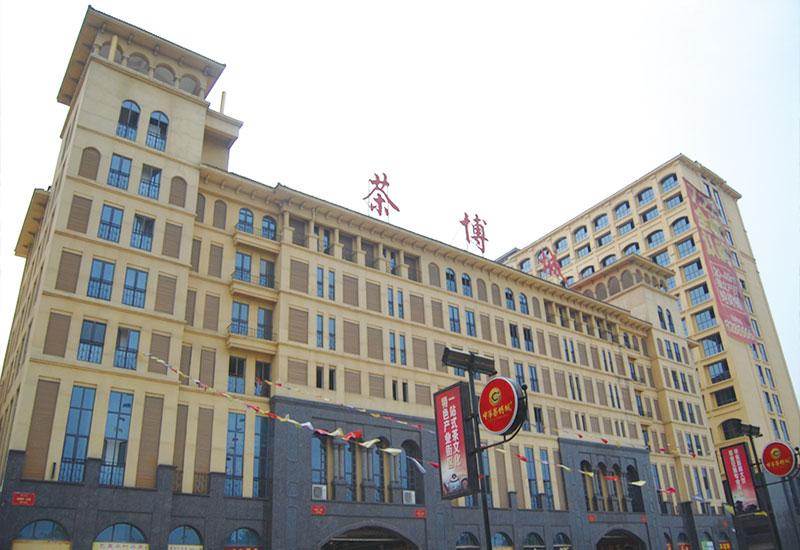 中華茶博城