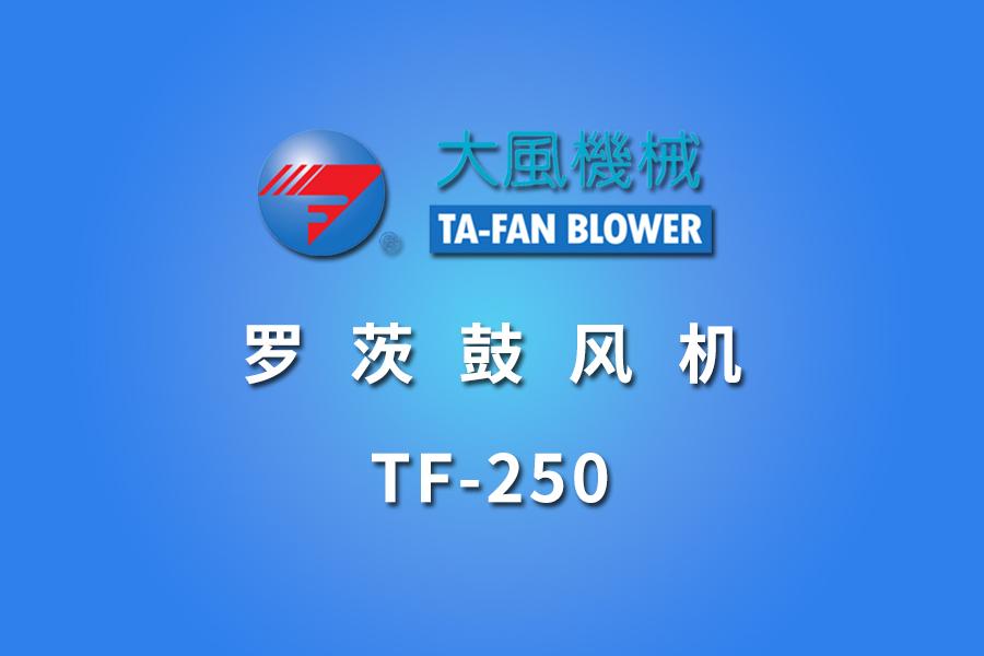 TF-250