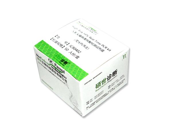 人乳头瘤病毒核酸检测试剂盒(荧光PCR法)