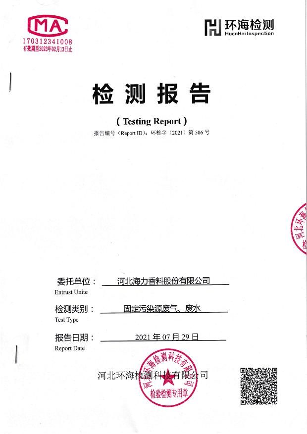 32-2021年07月檢測報告
