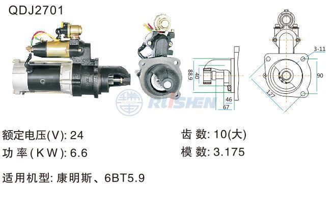 型號:QDJ2701