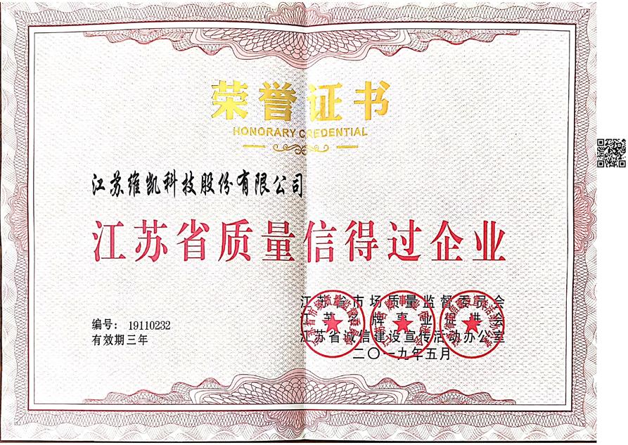 江蘇省質量信得過企業
