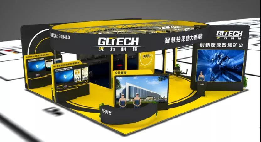 光力科技誠邀您參加第十九屆中國國際采礦展——技術交流會