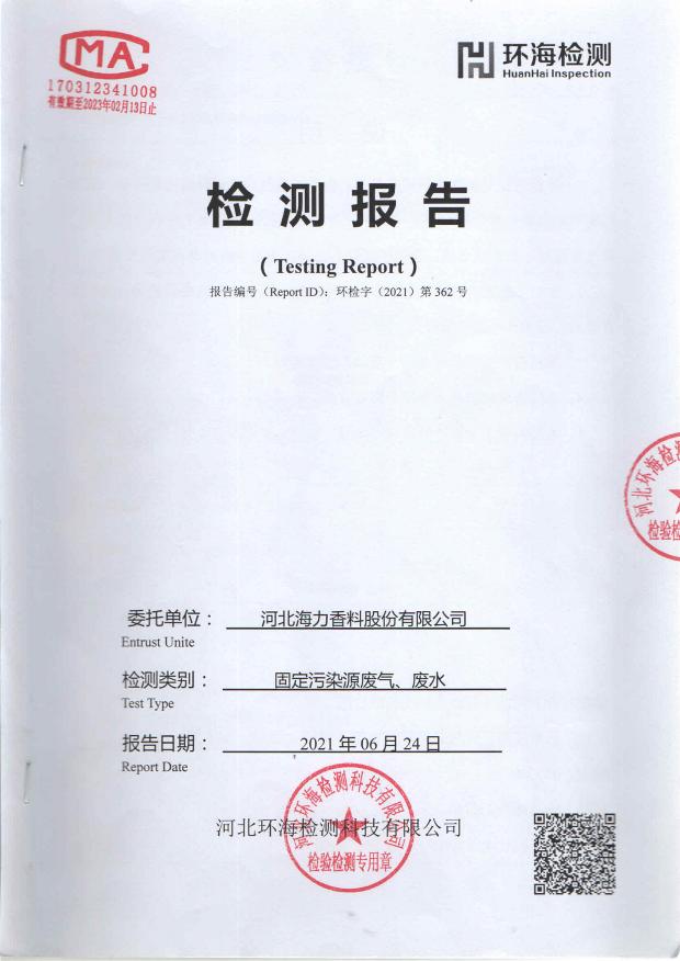 32-2021年06月檢測報告