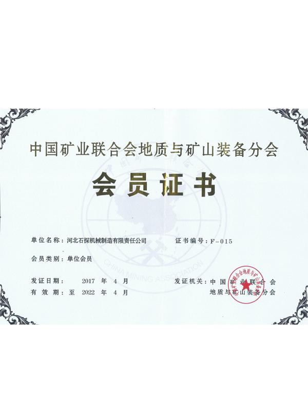 18中國礦業聯合會地質與礦山裝備分會會員證書