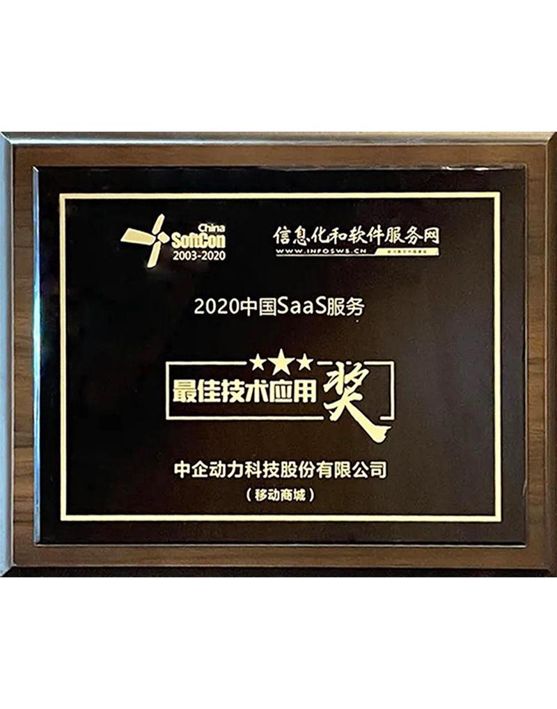2020年度中国SaaS服务最佳技术应用奖