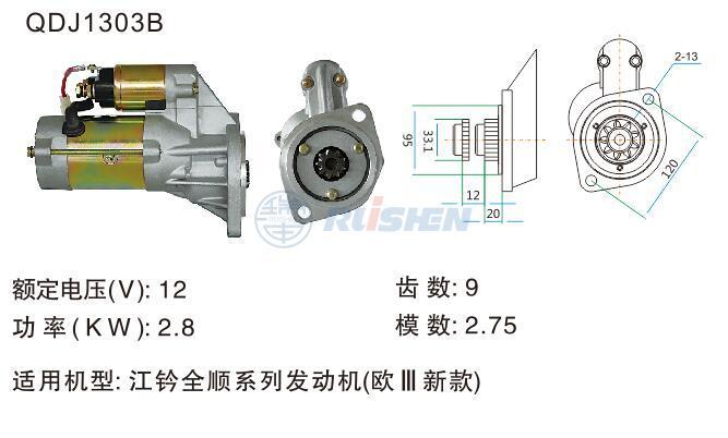 型號:QDJ1303B