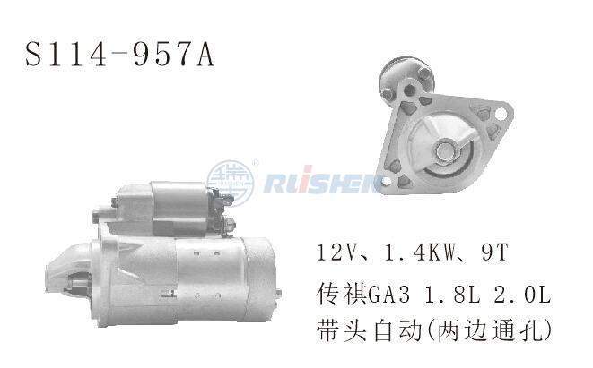 型號:S114-957A