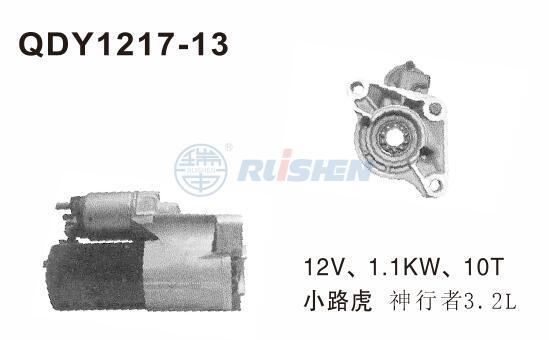 型號:QDY1217-13