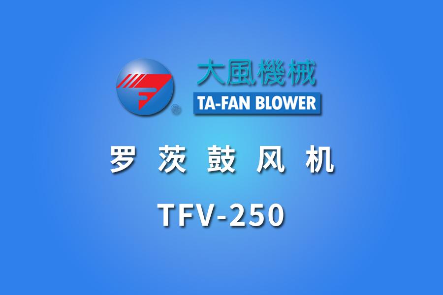 TFV-250