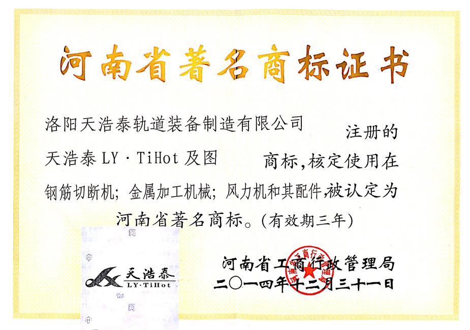 河南省著名商標證書