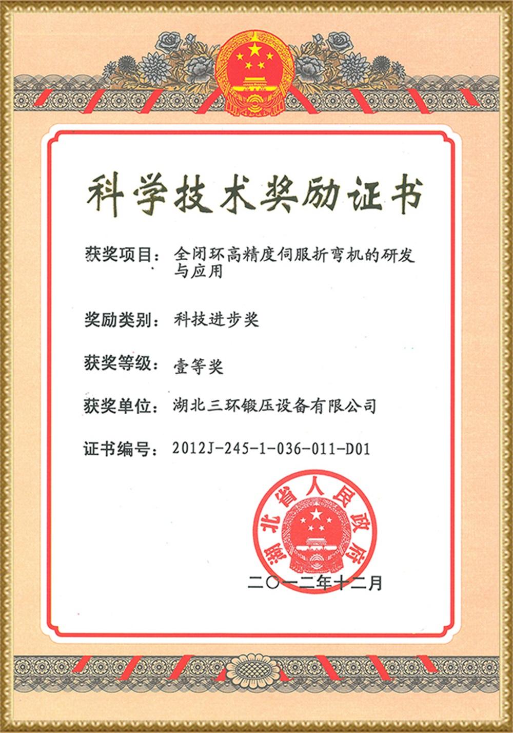 2012省科技进步一等奖(全闭环高精度伺服折弯机研发与应用)