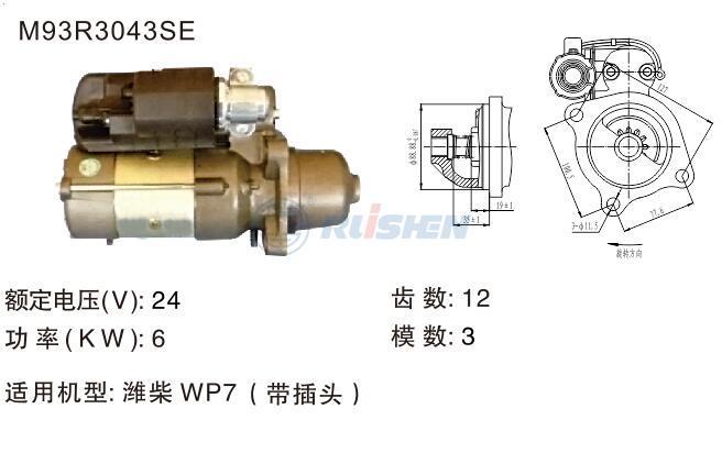 型號:M93R3043SE