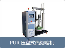 PUR 壓盤式熱熔膠機