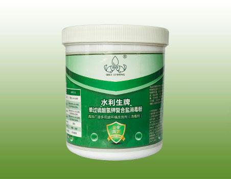 单过硫酸氢钾复合盐 通用消毒粉