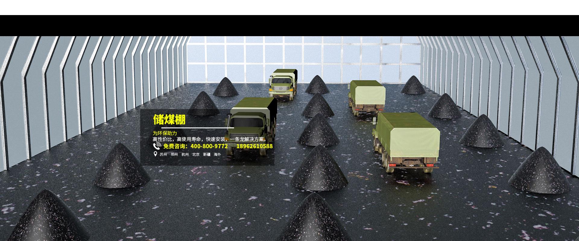 西北工業儲煤篷房