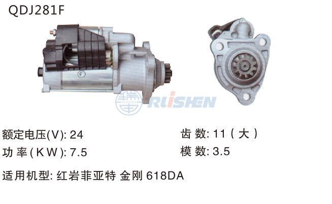 型號:QDJ281F
