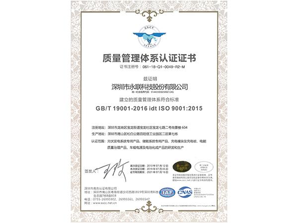 質量管理體系證書-中文2019