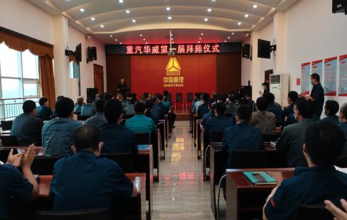 拜師傅,為傳承,促成長  重汽華威第一屆拜師儀式取得圓滿成功