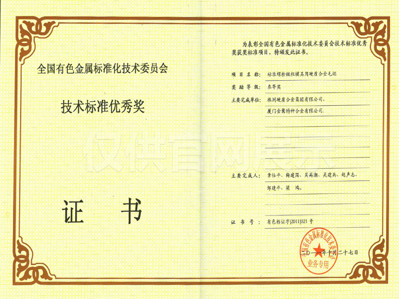 20111027-1 Technical Standard Excellence Award-Third Prize of Cemented Carbide Blank for Standard Bolt Upsetting Die