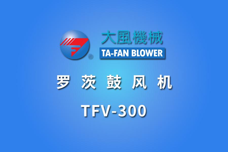 TFV-300