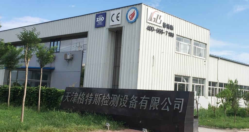Tianjin Getes Testing Equipment Technology Development Co., Ltd