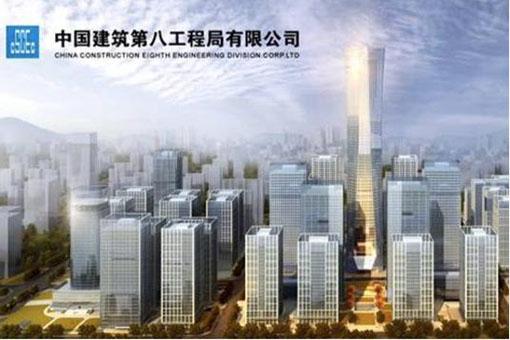中国建筑第八工程局有限企业