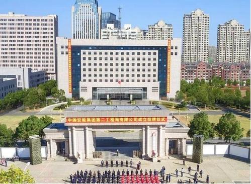 中国安能集团第二工程局有限企业