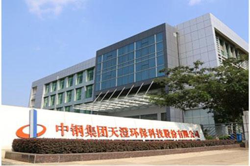 中钢集团天澄环保科技股份有限企业
