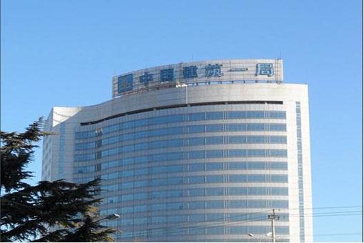 中国建筑一局(集团)有限企业