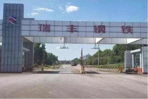 唐山瑞丰钢铁(集团)有限企业